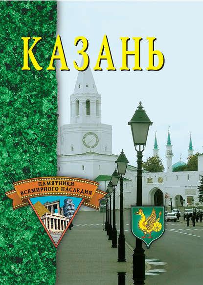 Отсутствует — Казань