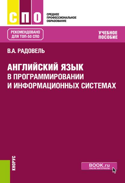 В. А. Радовель. Английский язык в программировании и информационных системах