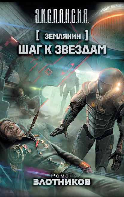 Роман Злотников — Шаг к звездам