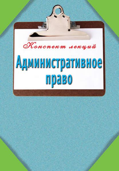 Отсутствует Административное право волков а дугенец а административное право