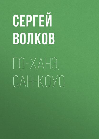 Сергей Волков Го-ханэ, сан-коуо