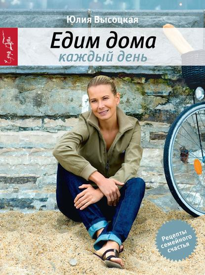 Юлия Высоцкая Едим дома каждый день