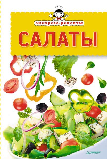 Сборник рецептов Экспресс-рецепты. Салаты