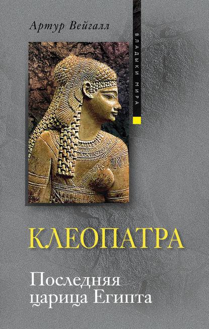 Артур Вейгалл Клеопатра. Последняя царица Египта вейгалл артур эхнатон фараон вероотступник