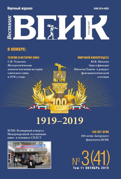 Группа авторов Вестник ВГИК №3 (41) октябрь 2019