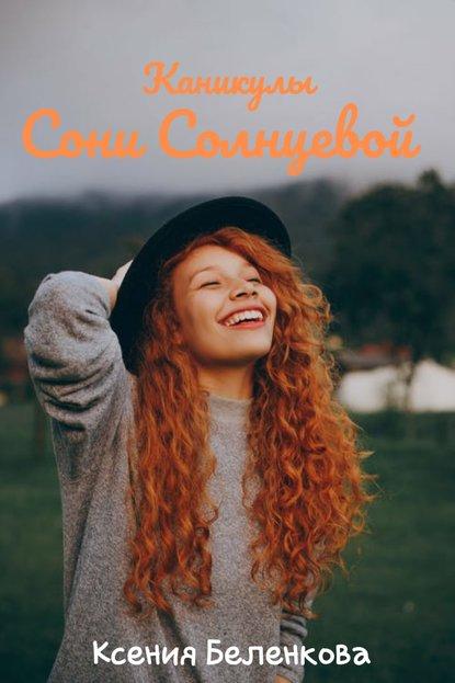 Ксения Беленкова Каникулы Сони Солнцевой