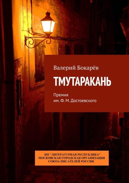 Валерий Бокарёв. ТМУТАРАКАНЬ. Премия им.Ф.М.Достоевского