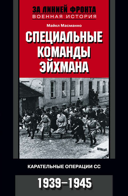 Специальные команды Эйхмана. Карательные операции СС. 1939