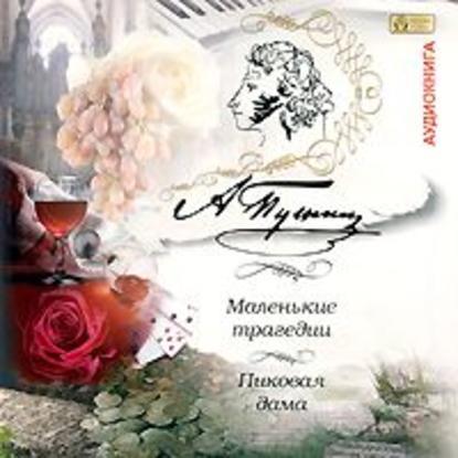 Александр Пушкин Маленькие трагедии. Пиковая дама пушкин а с маленькие трагедии миниатюра