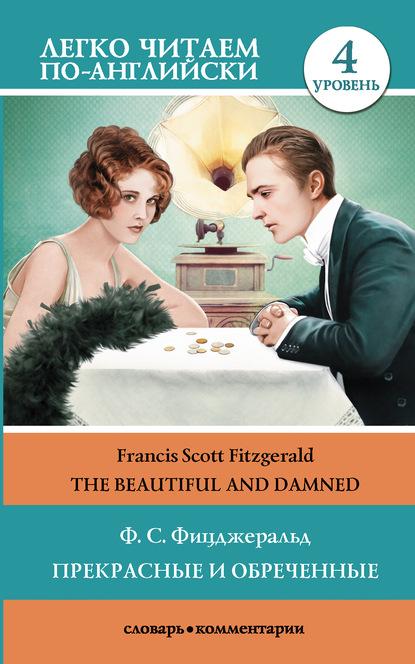 The Beautiful and Damned / Прекрасные и обреченные. Уровень 4