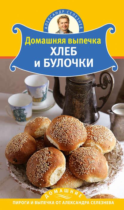 Домашняя выпечка. Хлеб и булочки фото
