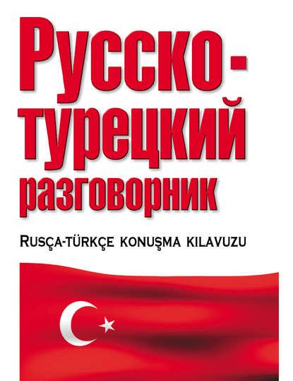 Группа авторов Русско-турецкий разговорник богочанская нина современный русско турецкий разговорник мяг
