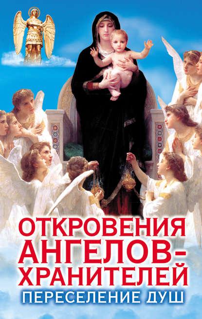 Ренат Гарифзянов Откровения Ангелов-Хранителей. Переселение душ ренат гарифзянов откровения ангелов хранителей переселение душ