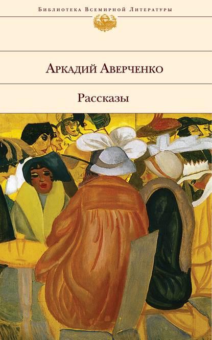 Аркадий Аверченко Хвост женщины