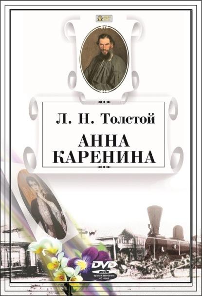 Лев Толстой Анна Каренина анна каренина 2019 10 25t19 00