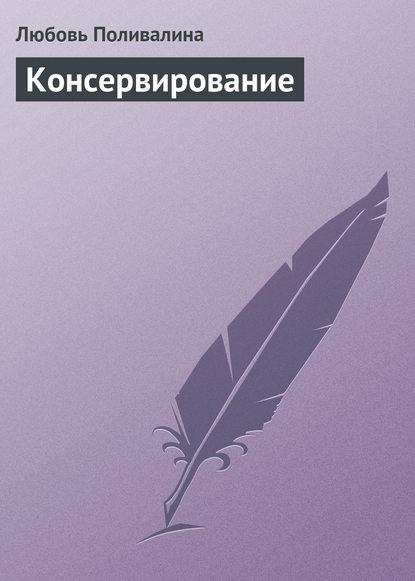 Любовь Поливалина Консервирование