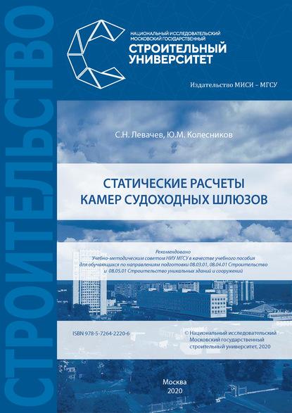 С. Н. Левачев Статические расчеты камер судоходных шлюзов
