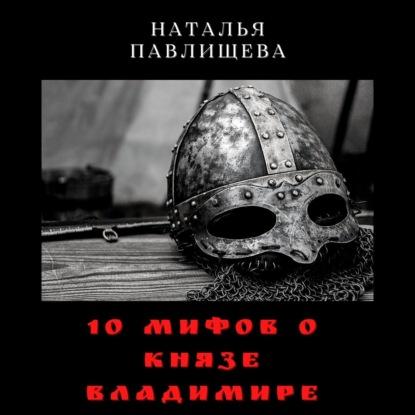 10 мифов о князе Владимире