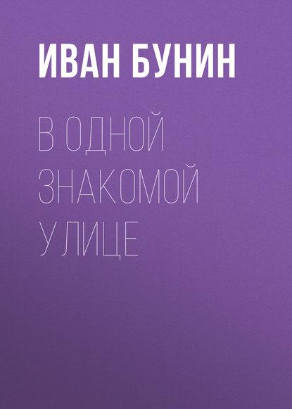 Иван Бунин В одной знакомой улице ортопедические матрасы в серпухове