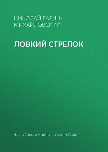 Николай Гарин-Михайловский Ловкий стрелок николай гарин михайловский ни муей