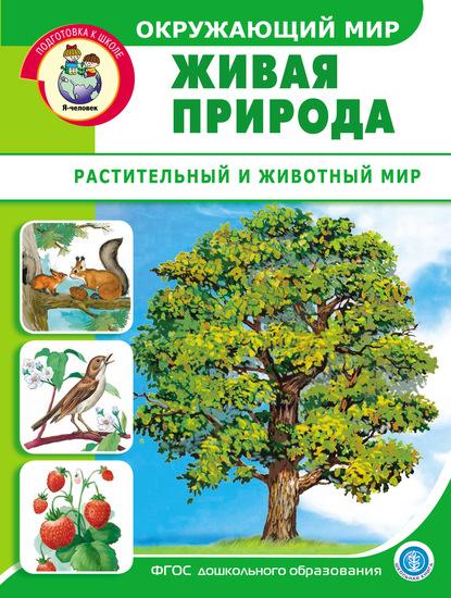 группа авторов природа Группа авторов Окружающий мир. Живая природа. Растительный и животный мир