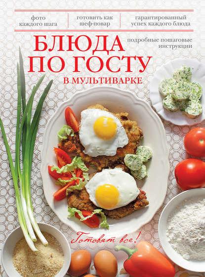 Отсутствует Блюда по ГОСТу в мультиварке любимые башкирские блюда