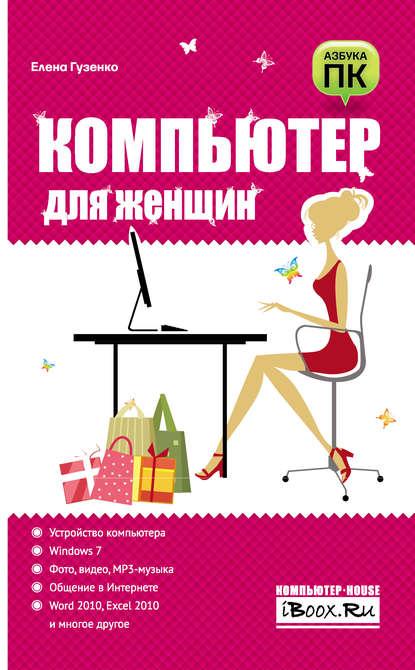 Е. Н. Гузенко Компьютер для женщин фотоальбомы