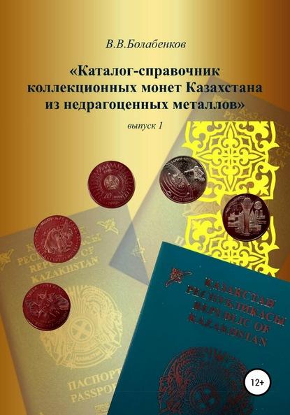 книга для монет коллекционных купить