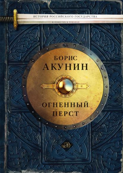 Борис Акунин. Огненный перст (сборник)