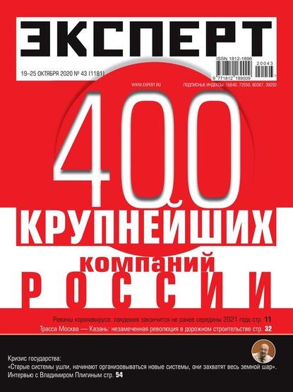 Эксперт 43-2020