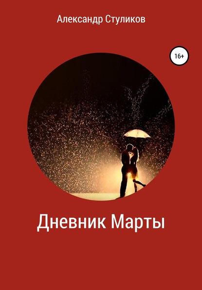 Александр Стуликов Дневник Марты александр беловец дневник самоубийцы