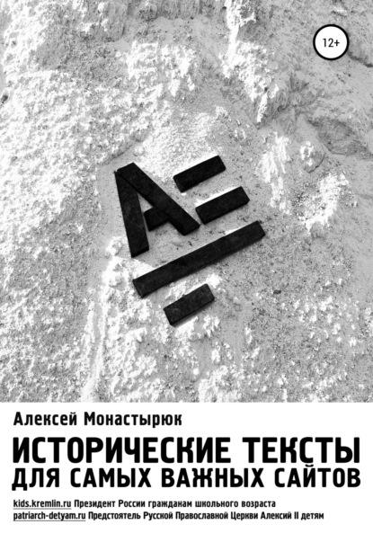 Алексей Монастырюк Исторические тексты для самых важных сайтов