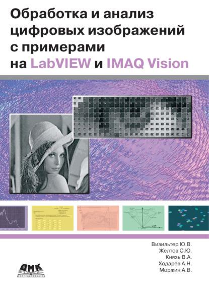 Обработка и анализ цифровых изображений с примерами