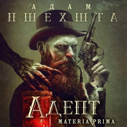 Пшехшта Адам Адепт обложка