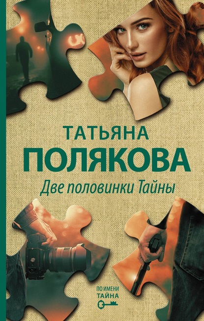 Татьяна Полякова — Две половинки Тайны