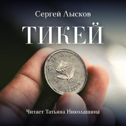 Сергей Геннадьевич Лысков Тикей
