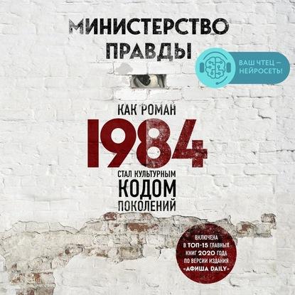 Лински Дориан Министерство правды. Как роман «1984» стал культурным кодом поколений обложка