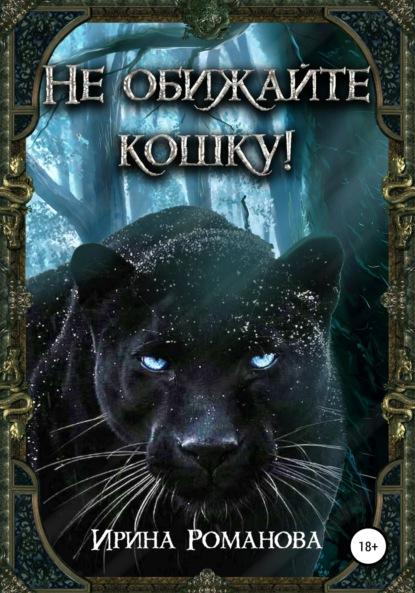 Ирина Романова Не обижайте кошку! ирина романова четыре жизни