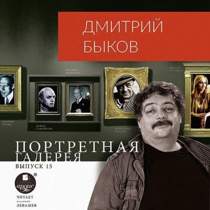 Портретная галерея. Выпуск 15
