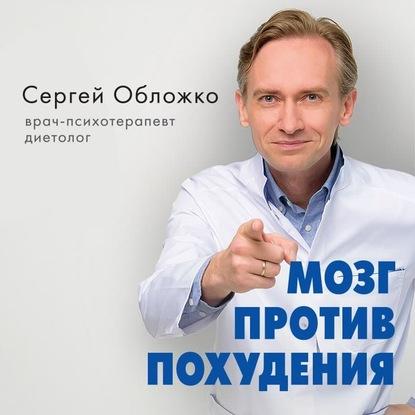 Обложко Сергей Михайлович Мозг против похудения. Почему ты не можешь расстаться с лишними килограммами? обложка