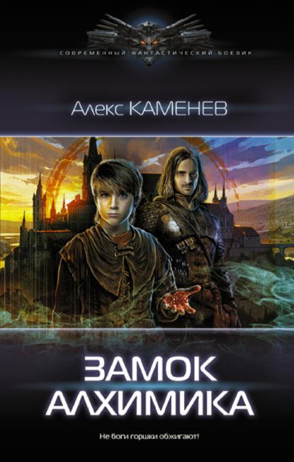 Фото - Алекс Каменев Алхимик-3. Рыцарь алекс каменев цитадели гордыни 5 вызов