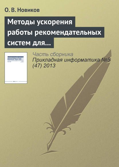 О. В. Новиков Методы ускорения работы рекомендательных систем для высоконагруженных веб-сайтов