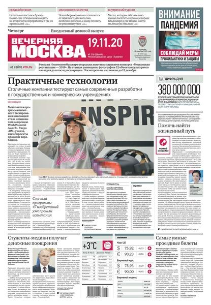Вечерняя Москва 218-2020