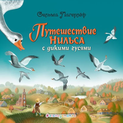 Лагерлеф Сельма Путешествие Нильса с дикими гусями (ил. И. Панкова) обложка