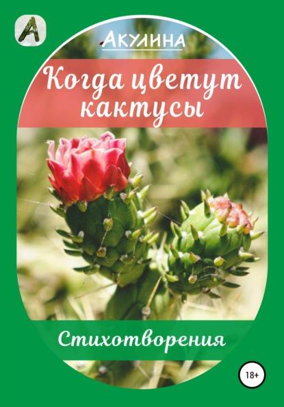 Фото - Акулина Когда цветут кактусы пушкин и абай созвучье звуков чувств и мыслей