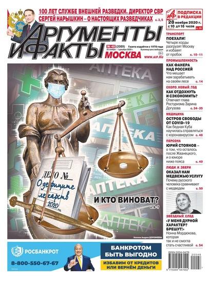 Аргументы и Факты Москва 48-2020