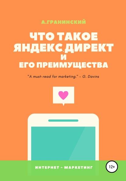 Что такое Яндекс.Директ и его преимущества