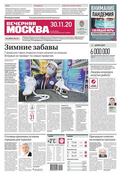 Вечерняя Москва 225-2020