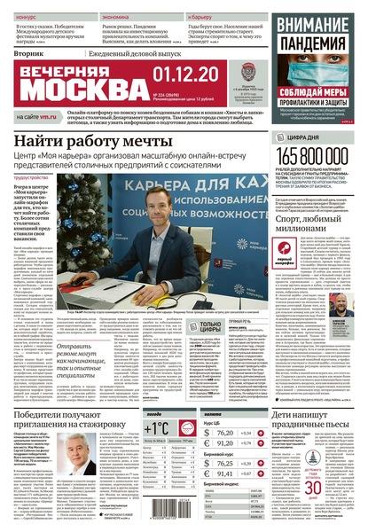 Вечерняя Москва 226-2020