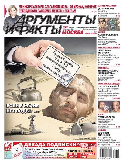 Аргументы и Факты Москва 49-2020
